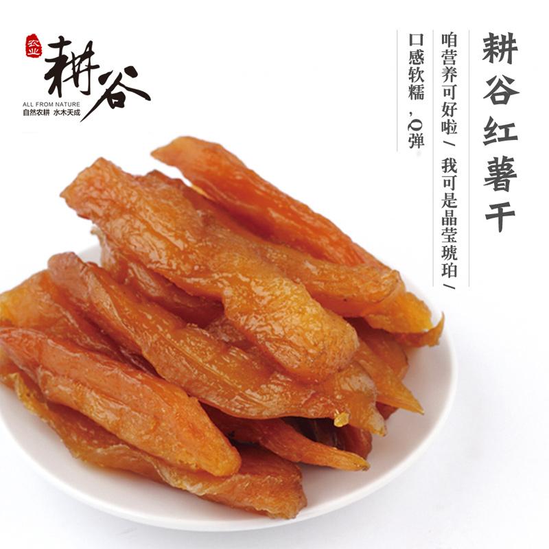 遂昌风味小吃 耕谷真空薯条1斤装 不包邮